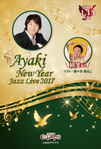 AYAKI New Year Jazz Live 2017